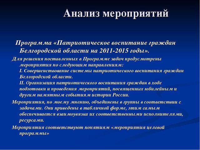 Анализ мероприятий Программа «Патриотическое воспитание граждан Белгородской...