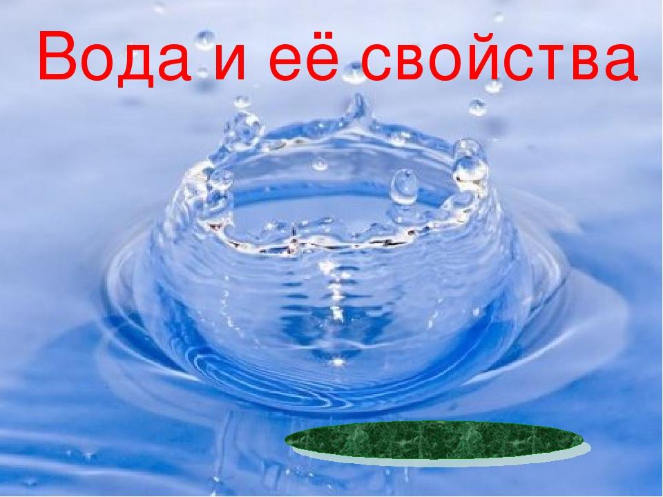 Вода и её свойства