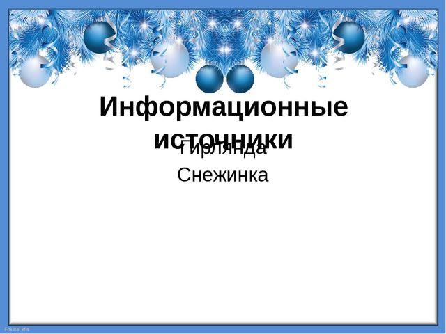 Информационные источники Гирлянда Снежинка