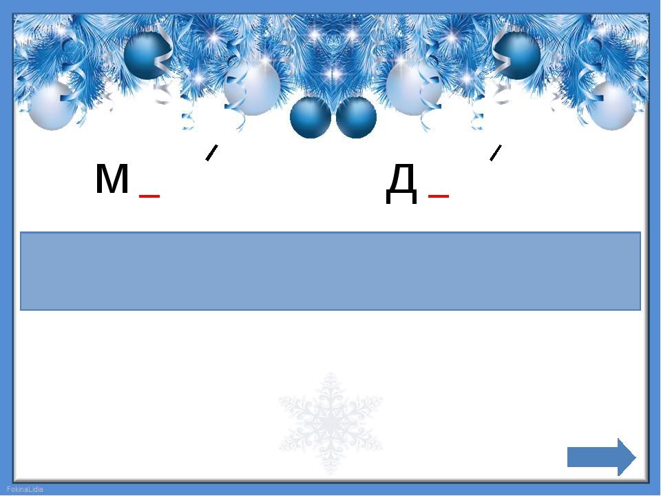 мороз декабрь
