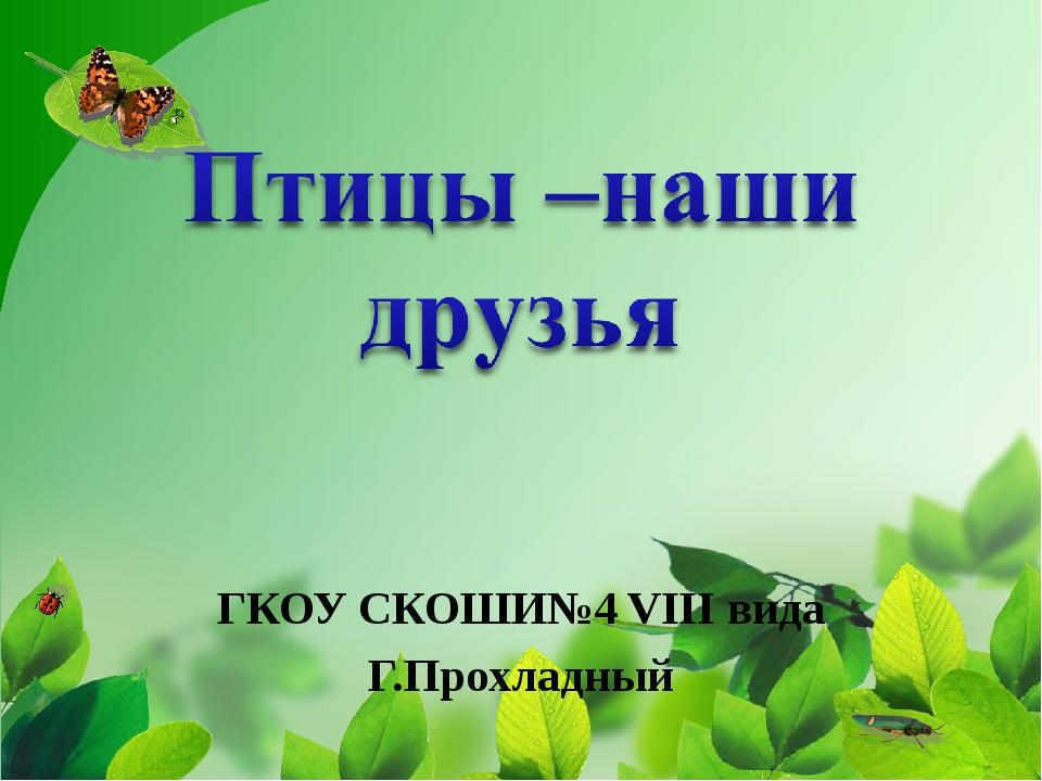 ГКОУ СКОШИ№4 VIII вида Г.Прохладный