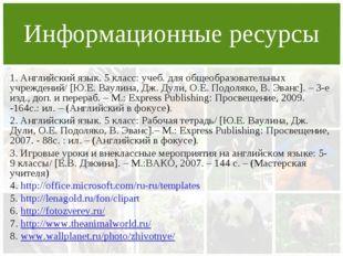 Информационные ресурсы 1. Английский язык. 5 класс: учеб. для общеобразовател