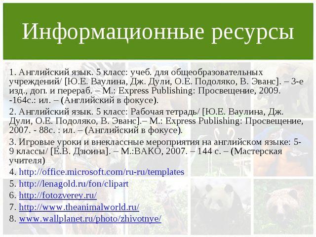 Информационные ресурсы 1. Английский язык. 5 класс: учеб. для общеобразовател...