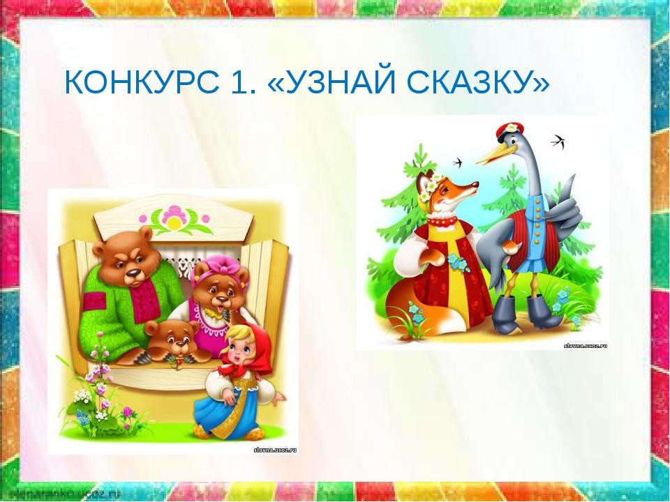 Конкурс сказок для дошкольников