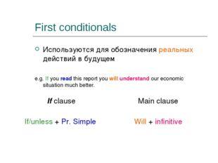 First conditionals Используются для обозначения реальных действий в будущем e