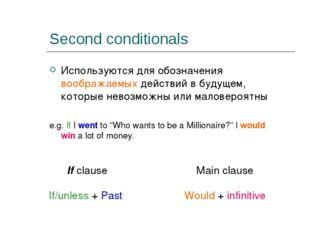 Second conditionals Используются для обозначения воображаемых действий в буду