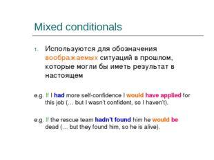 Mixed conditionals Используются для обозначения воображаемых ситуаций в прошл