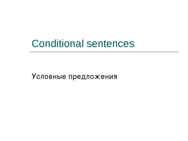 Conditional sentences Условные предложения