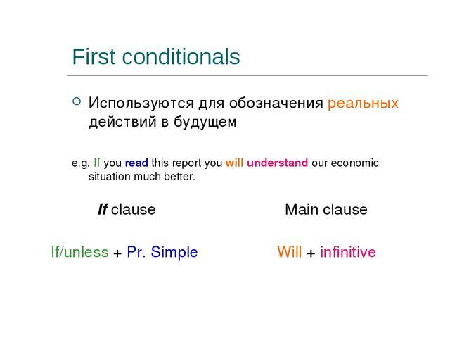 First conditionals Используются для обозначения реальных действий в будущем e...