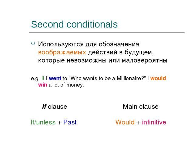 Second conditionals Используются для обозначения воображаемых действий в буду...