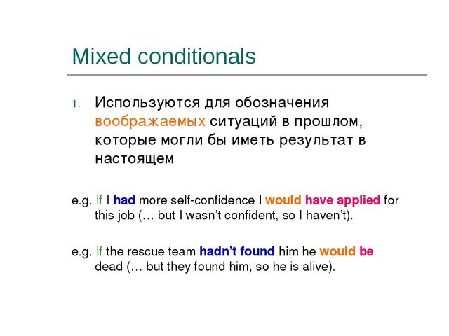 Mixed conditionals Используются для обозначения воображаемых ситуаций в прошл...