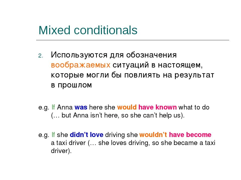 Mixed conditionals Используются для обозначения воображаемых ситуаций в насто...