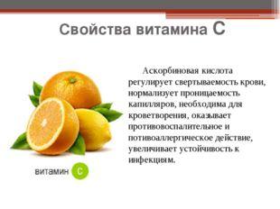 Свойства витамина С Аскорбиновая кислота регулирует свертываемость крови, нор