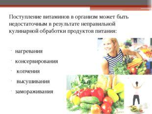 Поступление витаминов в организм может быть недостаточным в результате неправ