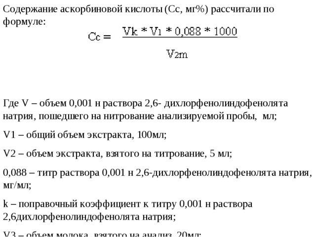 Содержание аскорбиновой кислоты (Сс, мг%) рассчитали по формуле: Где V – объе...