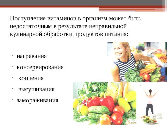Поступление витаминов в организм может быть недостаточным в результате неправ...