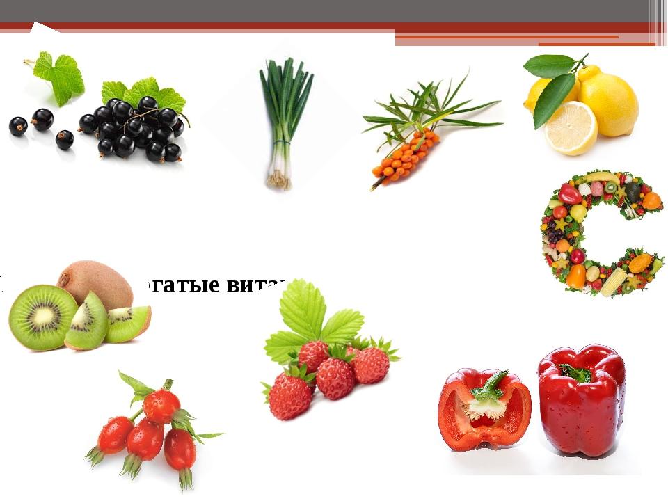Продукты, богатые витамином