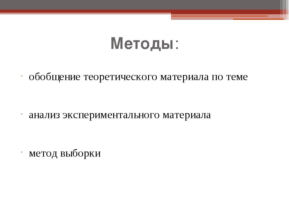 Методы: обобщение теоретического материала по теме анализ экспериментального...