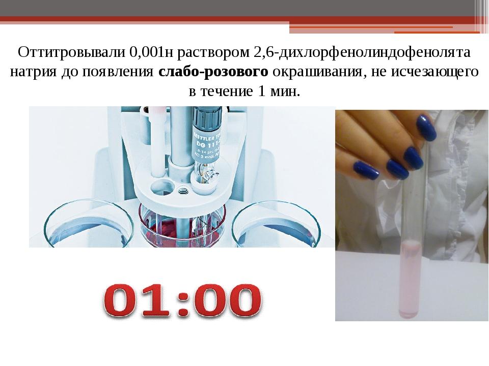 Оттитровывали 0,001н раствором 2,6-дихлорфенолиндофенолята натрия до появлени...