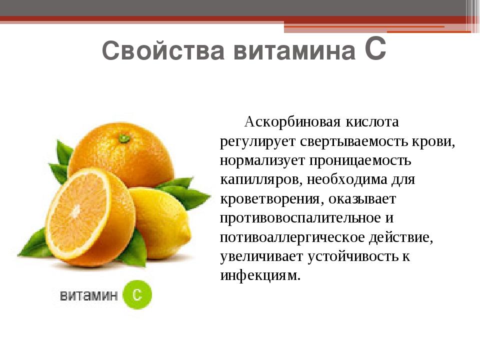 Свойства витамина С Аскорбиновая кислота регулирует свертываемость крови, нор...