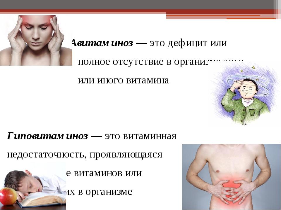 Авитаминоз— это дефицит или полное отсутствие в организме того или иного ви...