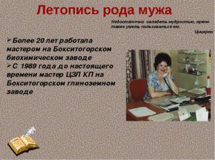 Летопись рода мужа Более 20 лет работала мастером на Бокситогорском биохимиче