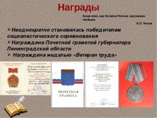 Награды Неоднократно становилась победителем социалистического соревнования Н