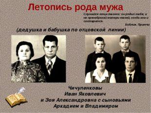 Летопись рода мужа Чичуленковы Иван Яковлевич и Зоя Александровна с сыновьями