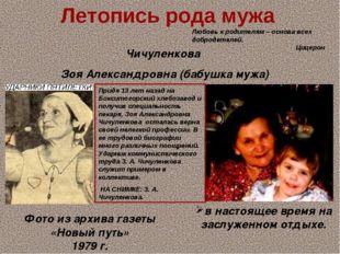Летопись рода мужа Чичуленкова Зоя Александровна (бабушка мужа) в настоящее в