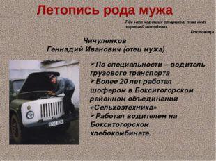 Летопись рода мужа Чичуленков Геннадий Иванович (отец мужа) По специальности
