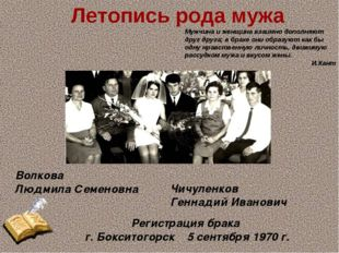 Чичуленков Геннадий Иванович Волкова Людмила Семеновна Летопись рода мужа Рег