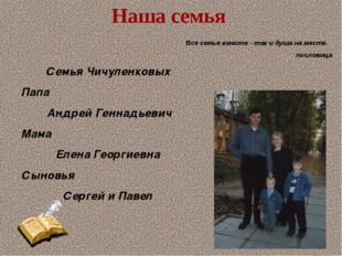 Наша семья Семья Чичуленковых Папа Андрей Геннадьевич Мама Елена Георгиевна С