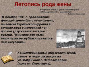 Летопись рода жены В декабре 1941 г. продвижение финской армии было остановле