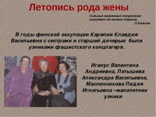 Летопись рода жены В годы финской оккупации Карелии Клавдия Васильевна с сест