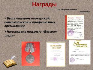 Была лидером пионерской, комсомольской и профсоюзных организаций Награждена