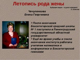 Летопись рода жены Будущее нации – в руках матерей. О. Бальзак Чичуленкова Ел