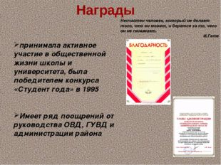 Награды принимала активное участие в общественной жизни школы и университета,