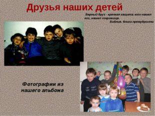 Друзья наших детей Верный друг - крепкая защита: кто нашел его, нашел сокров