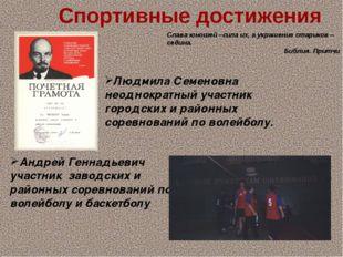 Спортивные достижения Андрей Геннадьевич участник заводских и районных соревн