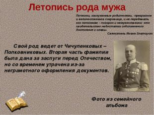Свой род ведет от Чичуленковых – Полковниковых. Вторая часть фамилии была дан