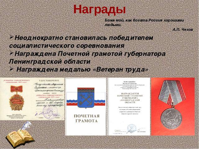 Награды Неоднократно становилась победителем социалистического соревнования Н...