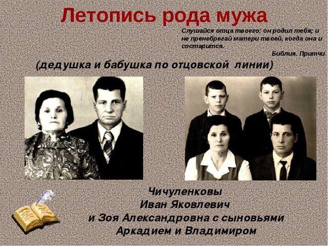 Летопись рода мужа Чичуленковы Иван Яковлевич и Зоя Александровна с сыновьями...