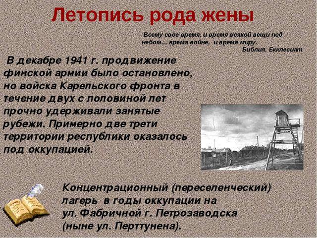 Летопись рода жены В декабре 1941 г. продвижение финской армии было остановле...