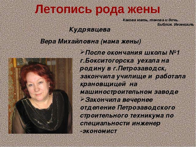 Летопись рода жены Кудрявцева Вера Михайловна (мама жены) После окончания шко...