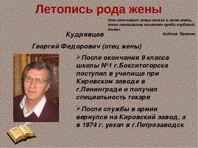 Летопись рода жены . Кудрявцев Георгий Федорович (отец жены) Кто злословит от...