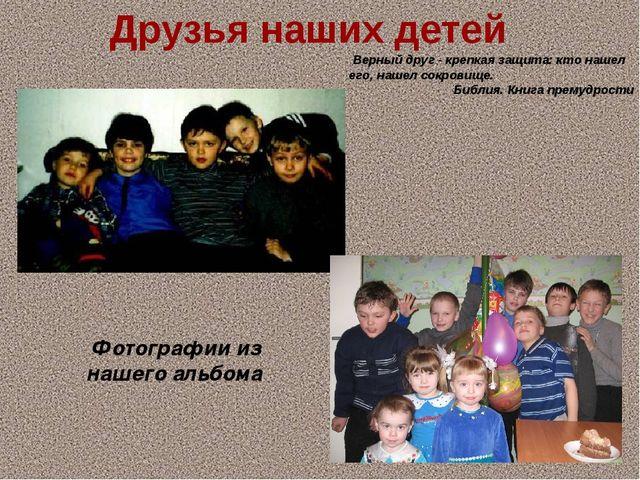 Друзья наших детей Верный друг - крепкая защита: кто нашел его, нашел сокров...