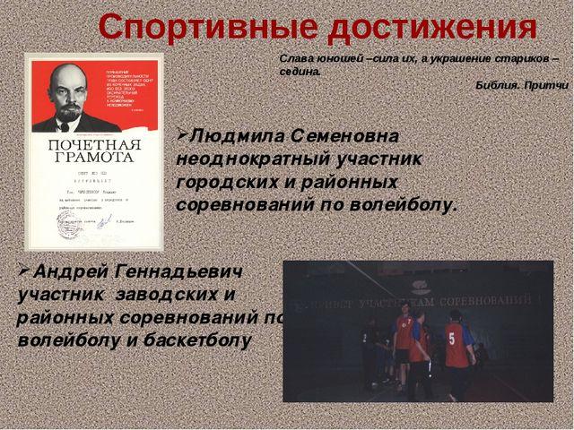 Спортивные достижения Андрей Геннадьевич участник заводских и районных соревн...