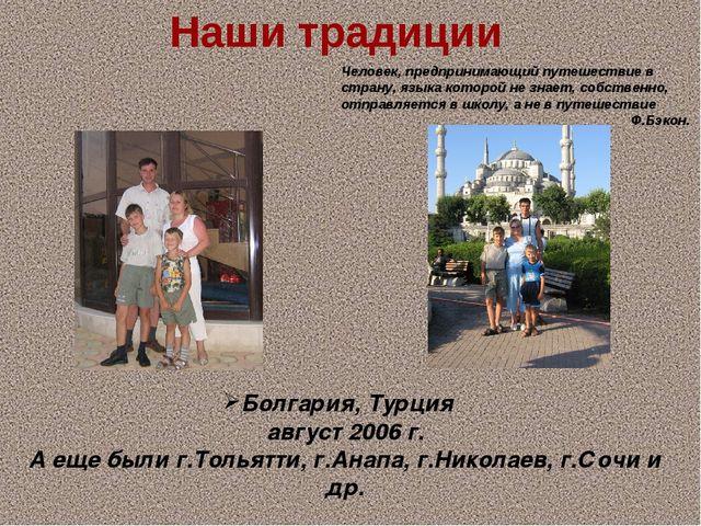 Наши традиции Человек, предпринимающий путешествие в страну, языка которой не...