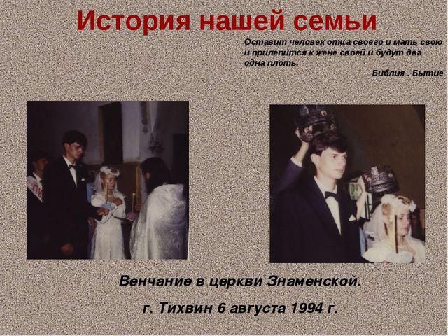 История нашей семьи Венчание в церкви Знаменской. г. Тихвин 6 августа 1994 г....