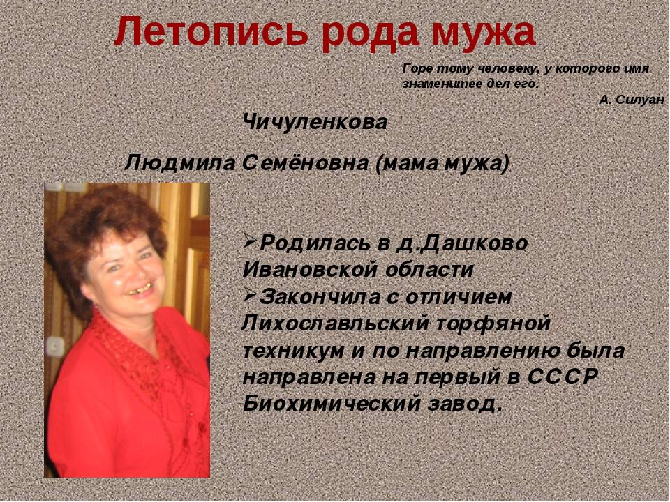Летопись рода мужа Чичуленкова Людмила Семёновна (мама мужа) Родилась в д.Даш...